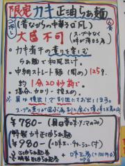 麺や 青雲志-15