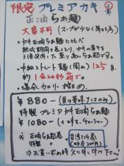 麺や 青雲志-16