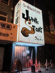 らーめんstyle Junk Story【四九】-1