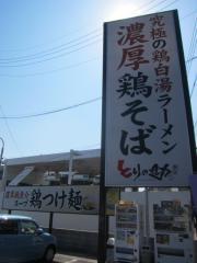 とりの助 沼田店-2