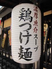 とりの助 沼田店-8