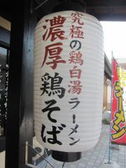 とりの助 沼田店-9