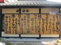 とりの助 沼田店-10