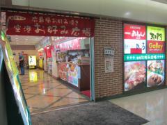 尾道ラーメン ひろ-3