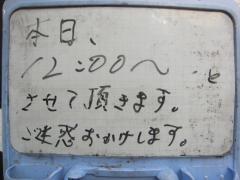 そばはうす 不如帰【五】-4