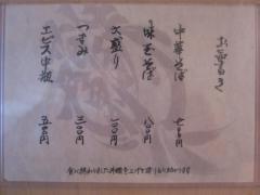 中華蕎麦 蘭鋳【弐】-2