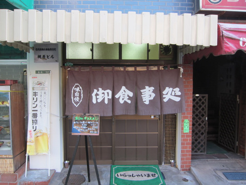 寿食堂(外観)