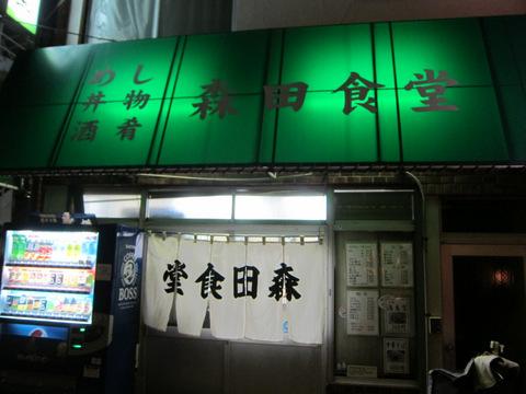 森田食堂(外観)