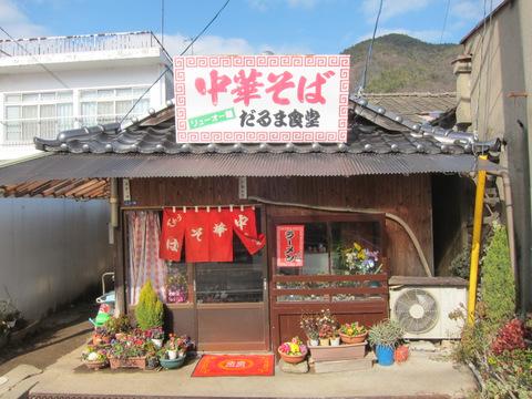 だるま食堂(外観)