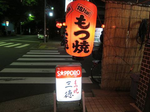 三徳_003
