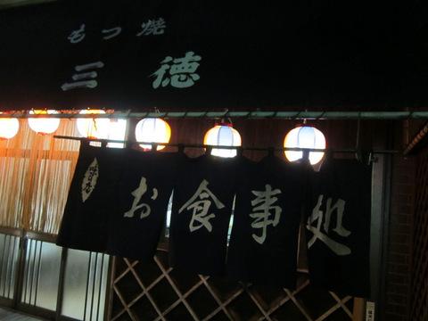 三徳_010