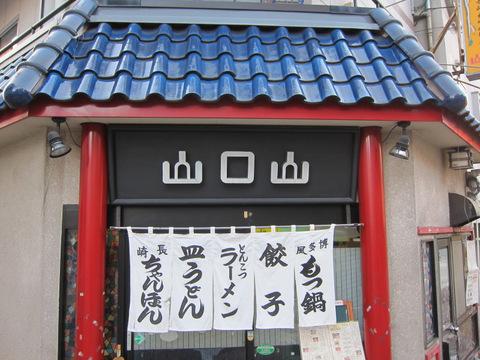 山口山(外観)