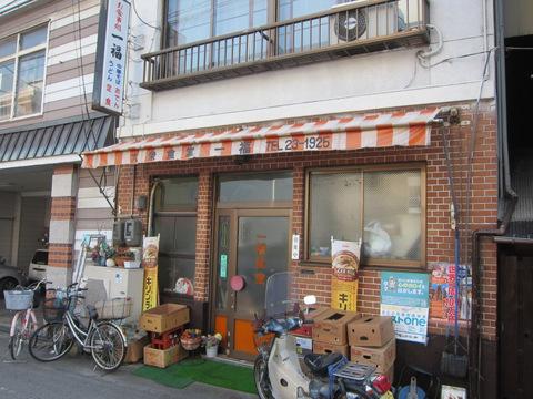 一福食堂(外観)