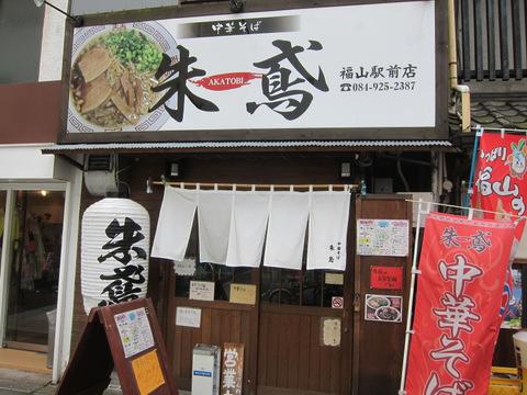 朱鳶・福山駅前店(外観)