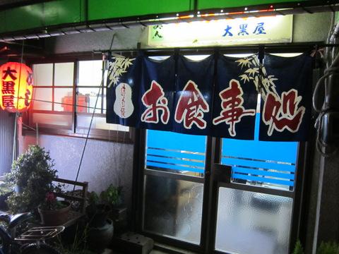 大黒屋食堂(外観)