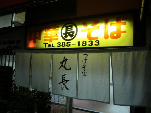 丸長・沼袋(外観)