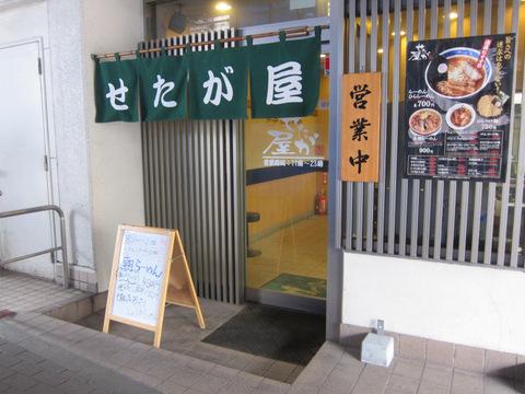 せたが屋・京急鶴見駅店(外観)