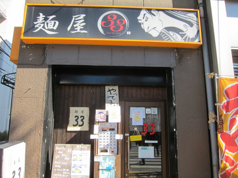麺屋33(外観)