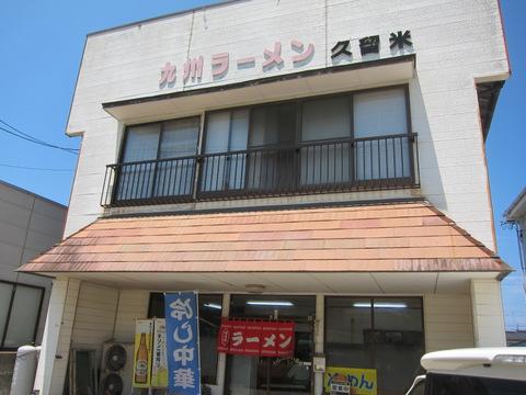 九州ラーメン久留米(外観)