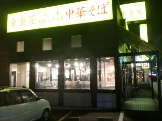 2012年04月17日_幸楽苑・泉インター・店舗