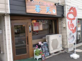 2012年04月22日_蒼天・店舗