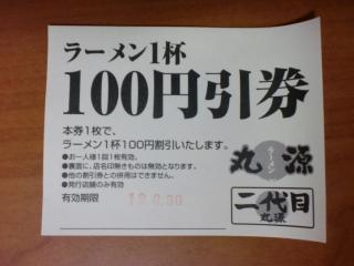 2012年04月25日_丸源・割引券