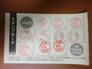 2012年04月25日_丸源・スタンプカード