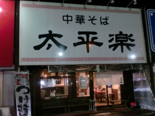 2012年04月27日_太平楽・店舗
