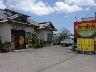 2012年05月04日_味一番・店舗