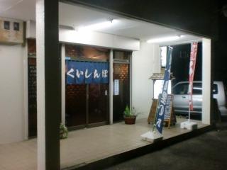 2012年05月04日_くいしんぼ・店舗
