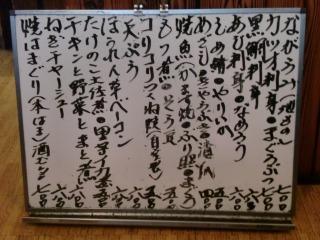 2012年05月04日_くいしんぼ・メニュー