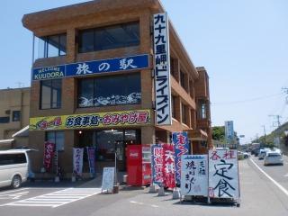 2012年05月05日_九十九里岬ドライブイン・店舗