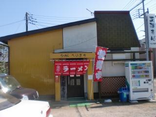 2012年05月05日_へいきち・店舗