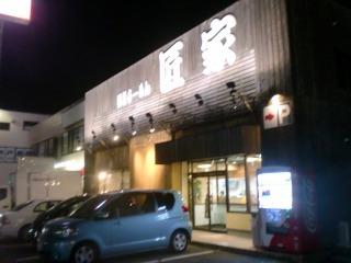 2012年05月05日_匠家・店舗