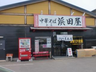 2012年05月06日_浜田屋・店舗