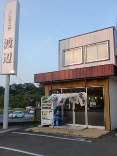 2012年06月07日_渡辺・店舗