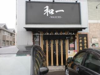 2012年06月09日_和一・店舗