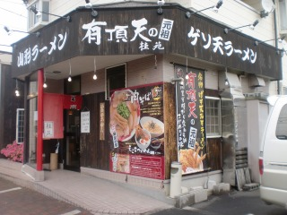 2012年06月10日_有頂天・店舗