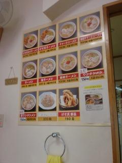 2012年06月10日_有頂天・メニュー