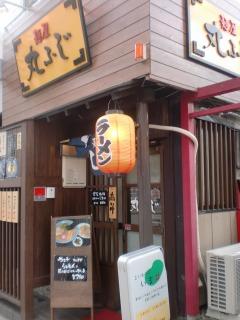 2012年06月23日_丸ふじ・店舗