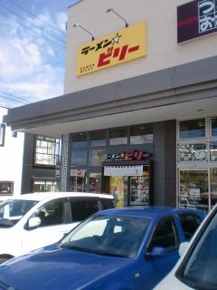 2012年06月29日_ビリー・店舗