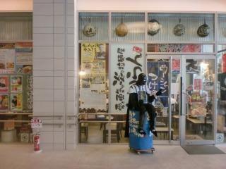 2012年06月30日_たいらん・店舗2