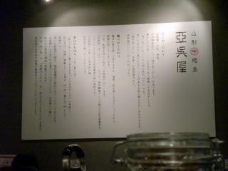 2012年06月30日_亞呉屋・説明書き