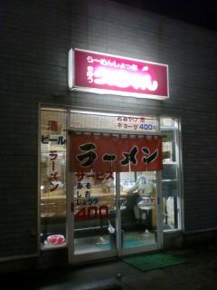 2012年07月07日_久ちゃん・メニュー・店舗