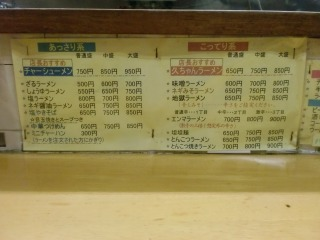 2012年07月07日_久ちゃん・メニュー