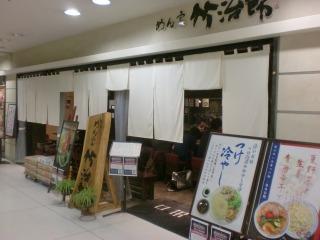 2012年07月14日_竹治郎・店舗