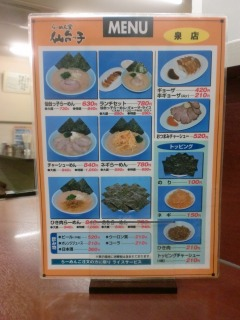 2012年07月21日_仙台っ子・メニュー