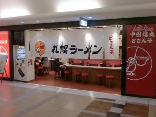 2012年08月05日 どさん子・店舗