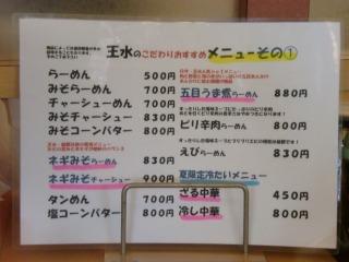 2012年08月06日 王水・メニュー