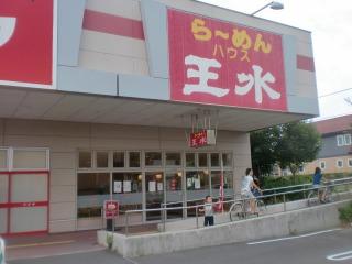 2012年08月06日 王水・店舗